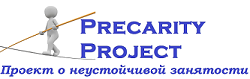 Precarity Project Проект о неустойчивой занятости